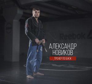 Новиков Александр Тренер по БЖЖ