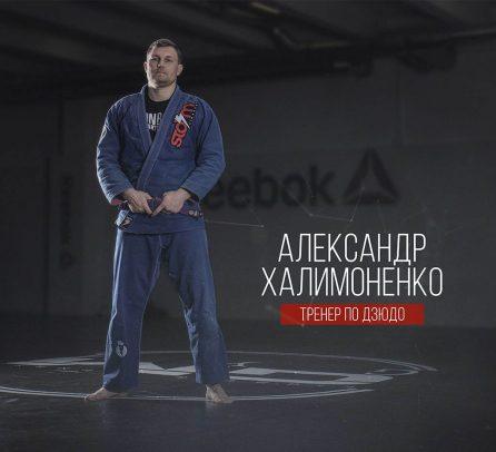 Александр Халимоненко Тренер по кудо