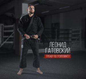 Гатовский Леонид тренер по БЖЖ