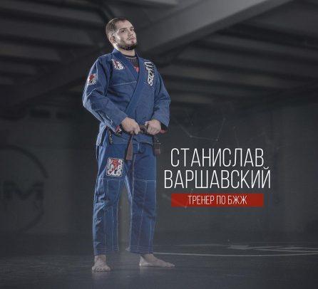 Станислав Варшавский Тренер по БЖЖ