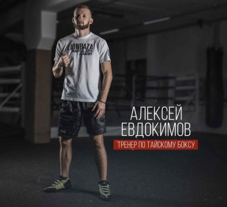 Евдокимов Алексей Тренер по Тайскому Боксу