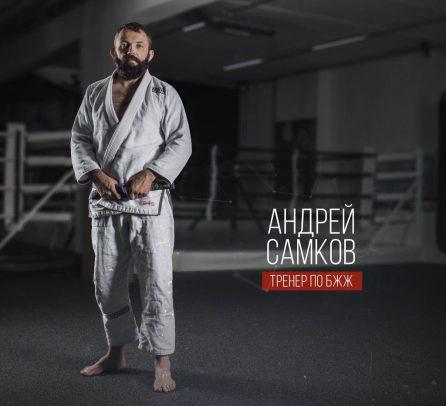 Самков Андрей Тренер по БЖЖ