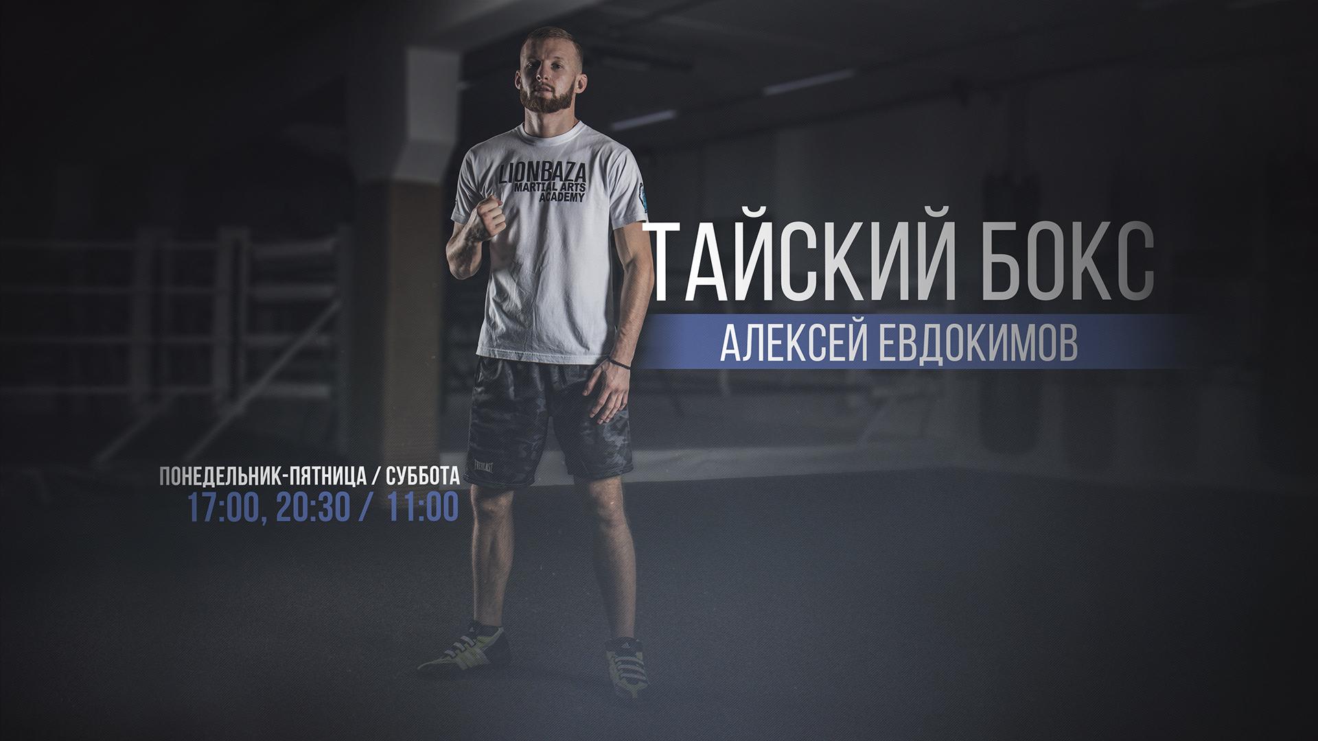 Тайский Бокс (Евдокимов) 19