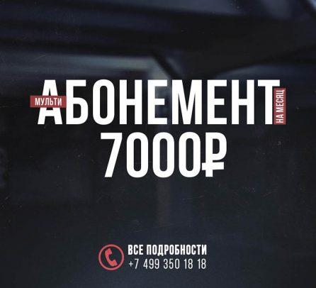 Мультиабонемент на месяц 7000 (сайт)
