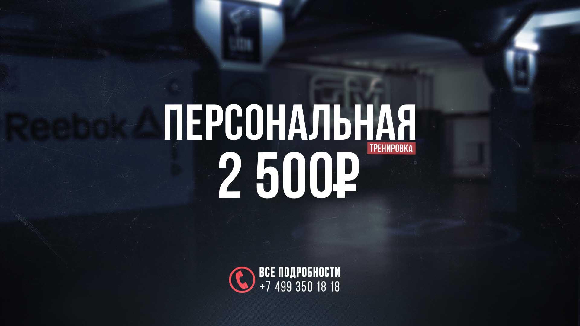Персональная тренировка 2500