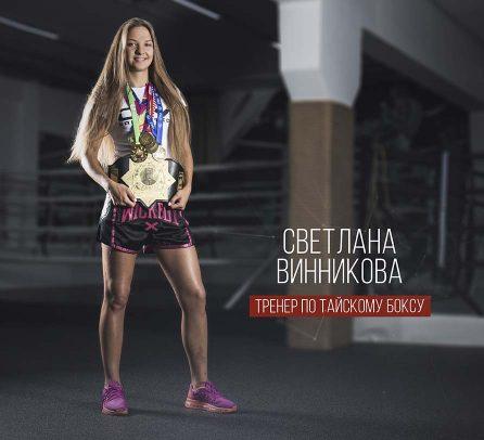 Винникова Светлана Тренер по тайскому боксу