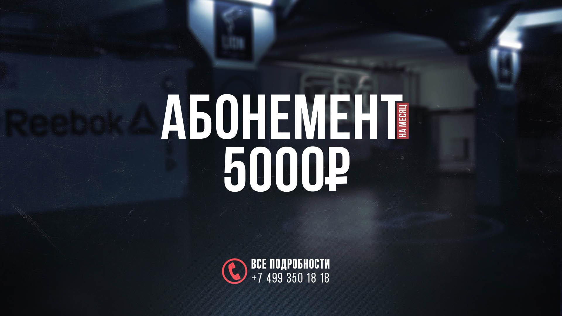 Абонемент на месяц 5000