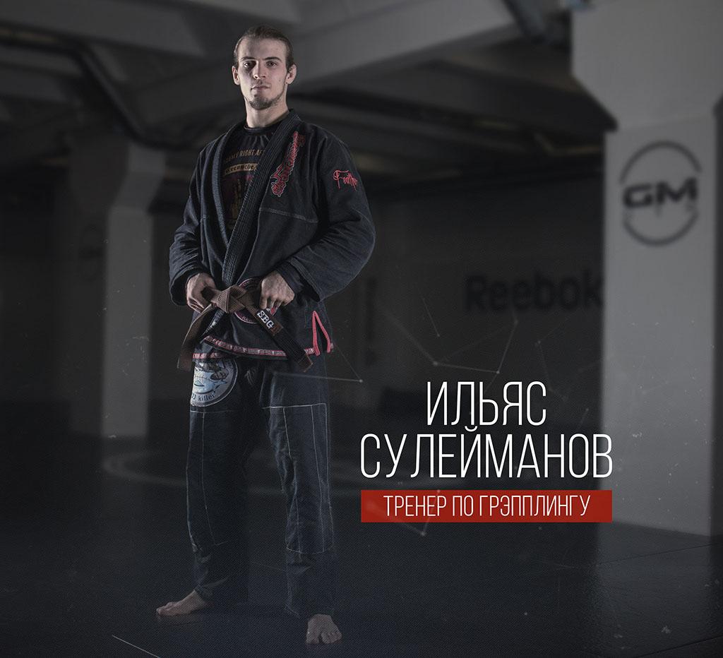 Ильяс Сулейманов Тренер по БЖЖ