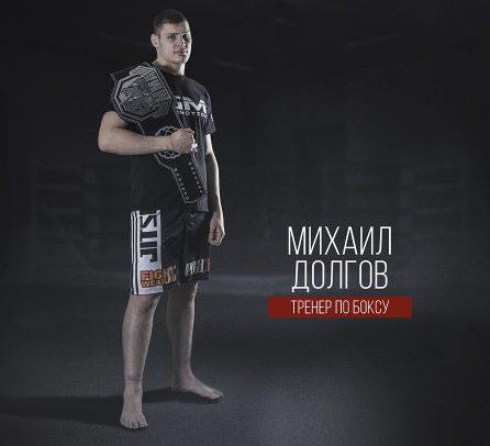 Михаил Долгов Тренер по боксу