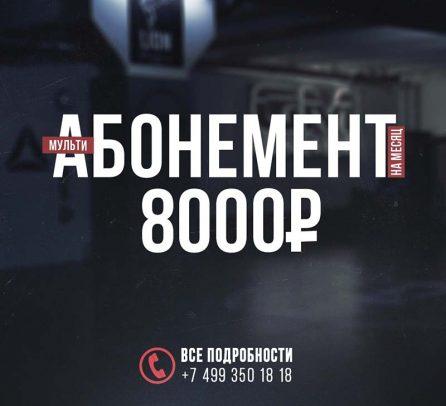 Мультиабонемент на Месяц 8000