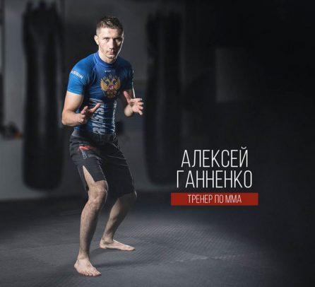 "Алексей Ганненко ""Тренер по MMA"""
