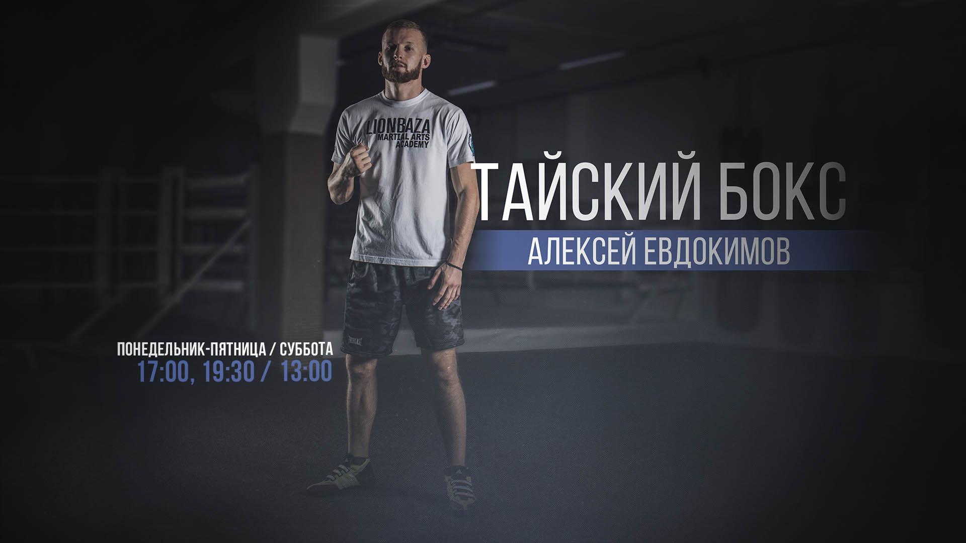 Тайский Бокс (Евдокимов) 20
