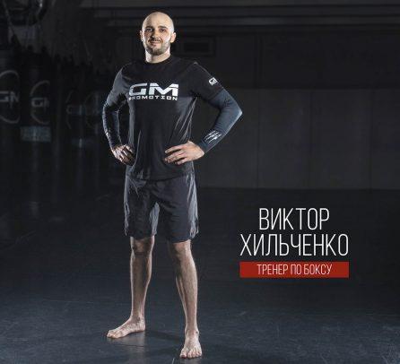 Виктор Хильченко