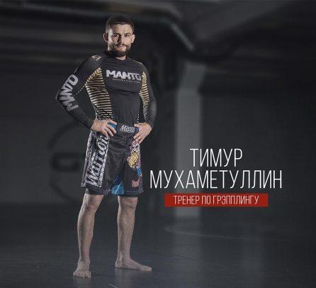 """Тимур Мухаметуллин """"Тренер по грэпплингу"""""""