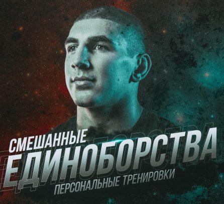 "Виталий Слипенко ""Тренер по ММА"""