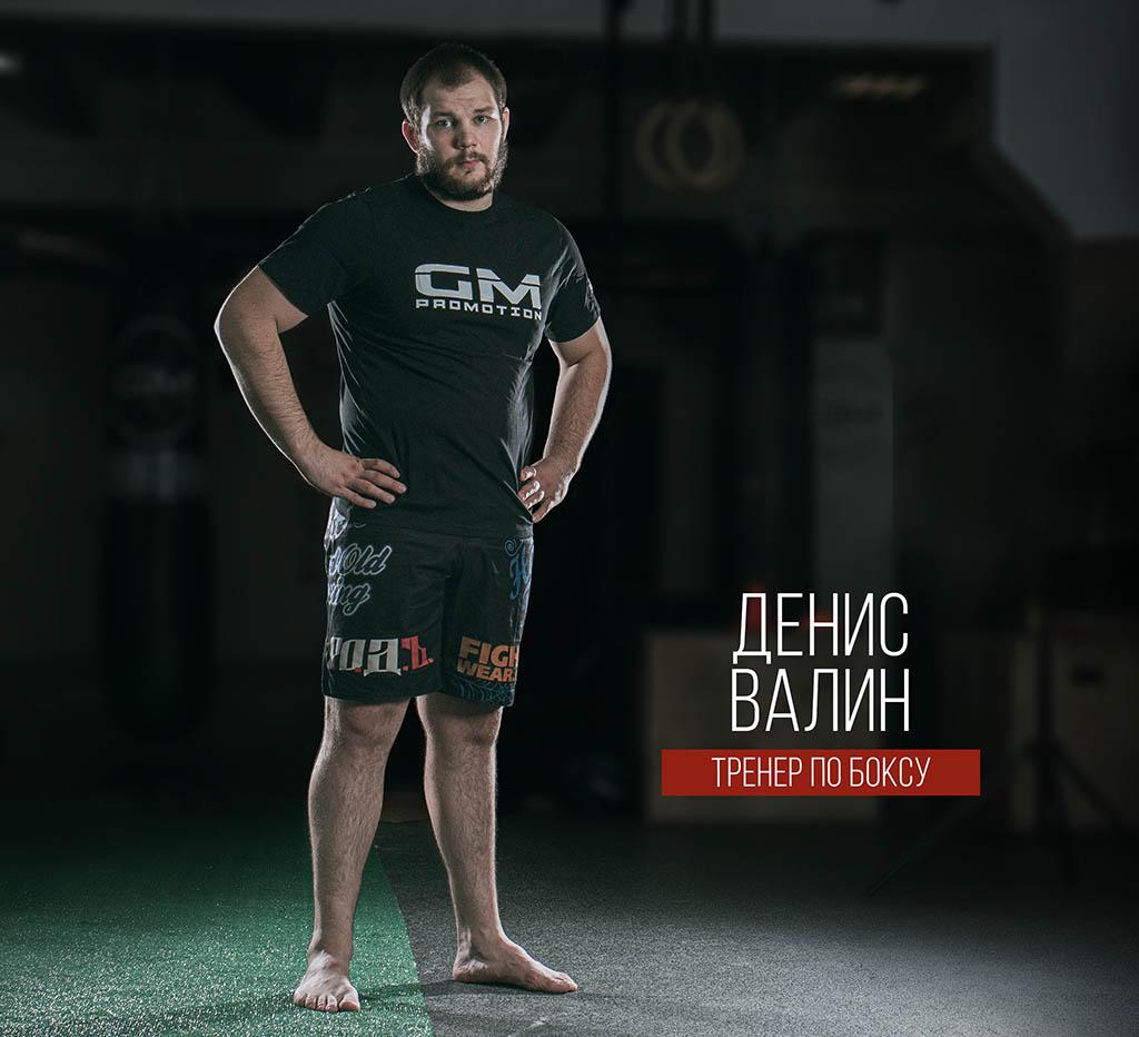 """Денис Валин """"Тренер по боксу"""""""