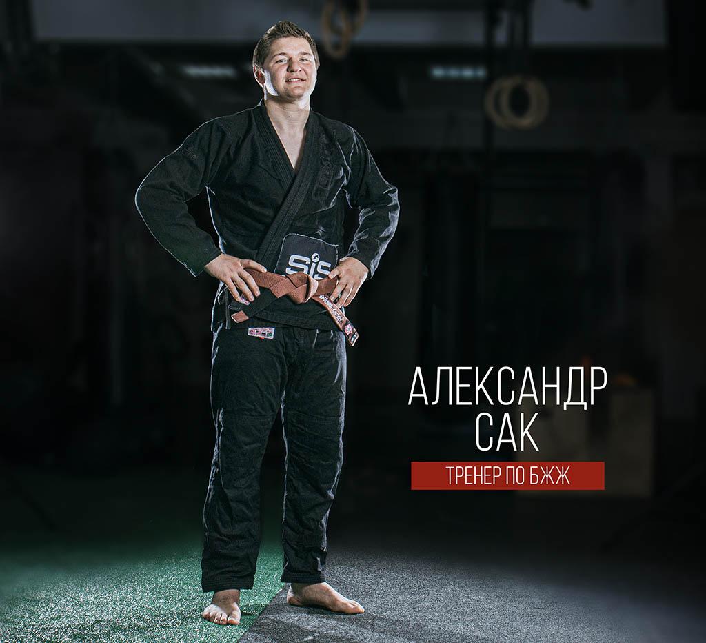 """Александр Сак """"Тренер по БЖЖ"""""""