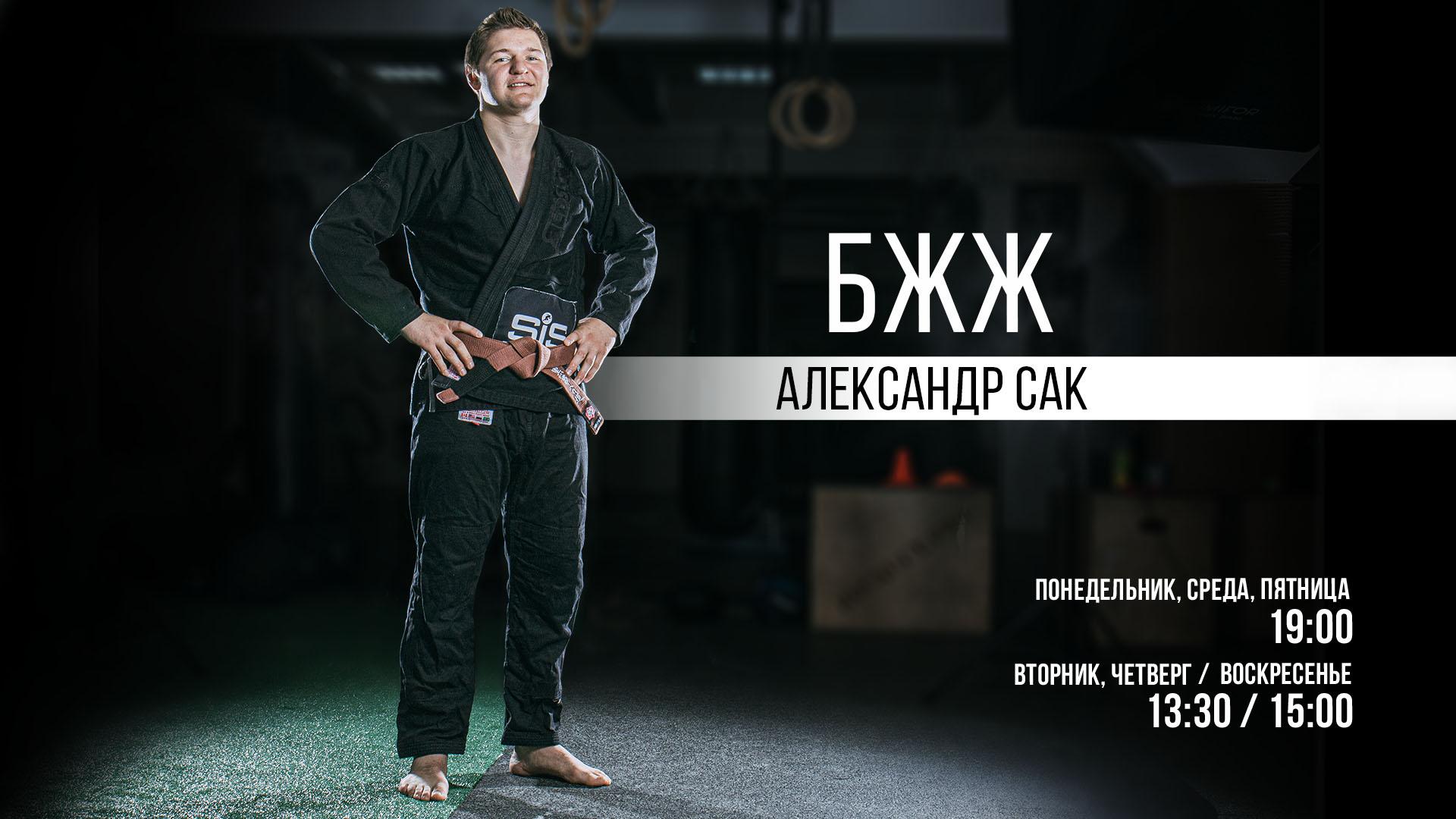 Александр Сак (ТРЕНЕР ПО БЖЖ GMGYM)