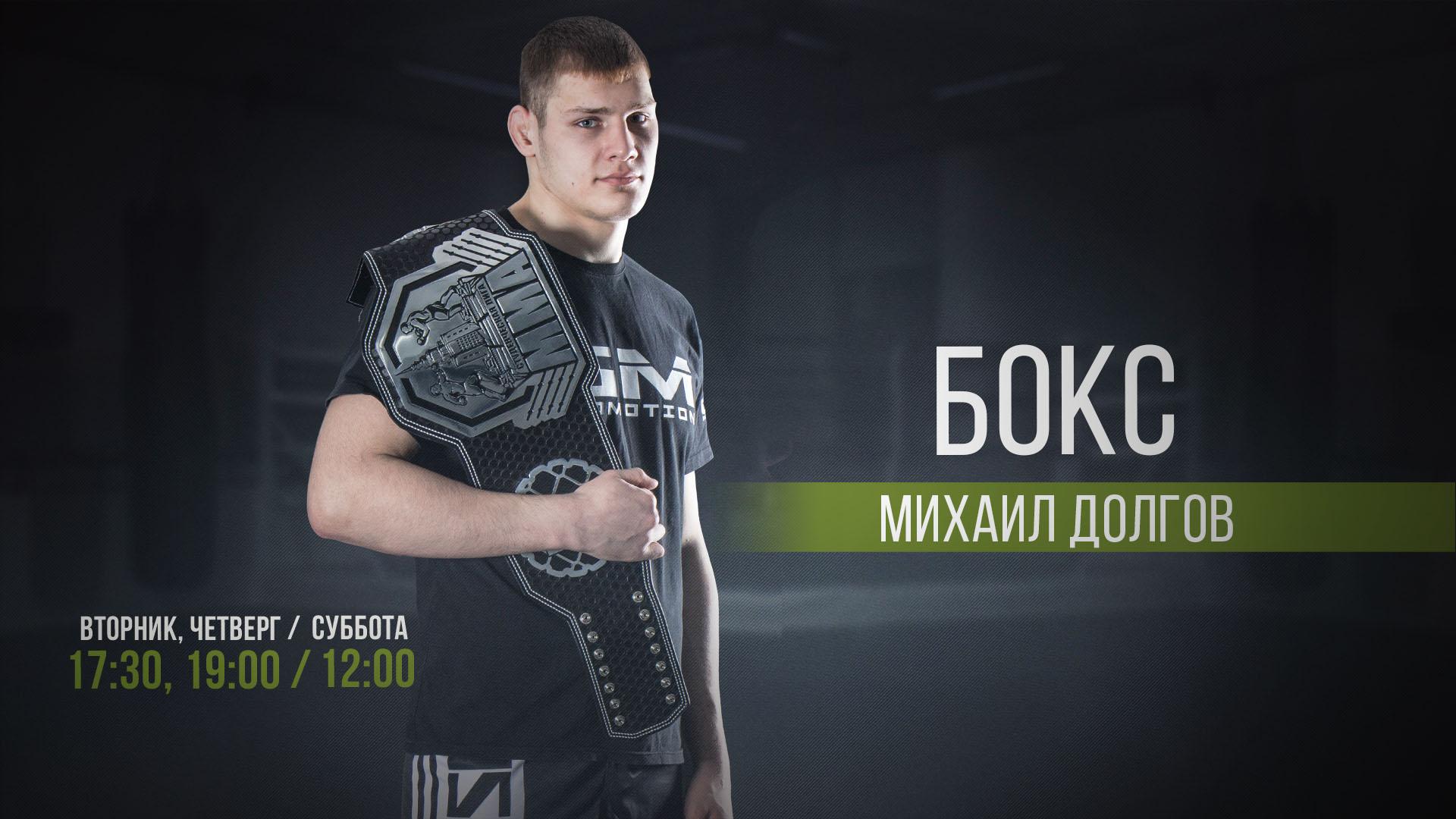 Михаил Долгов (ТРЕНЕР ПО БОКСУ GMGYM)