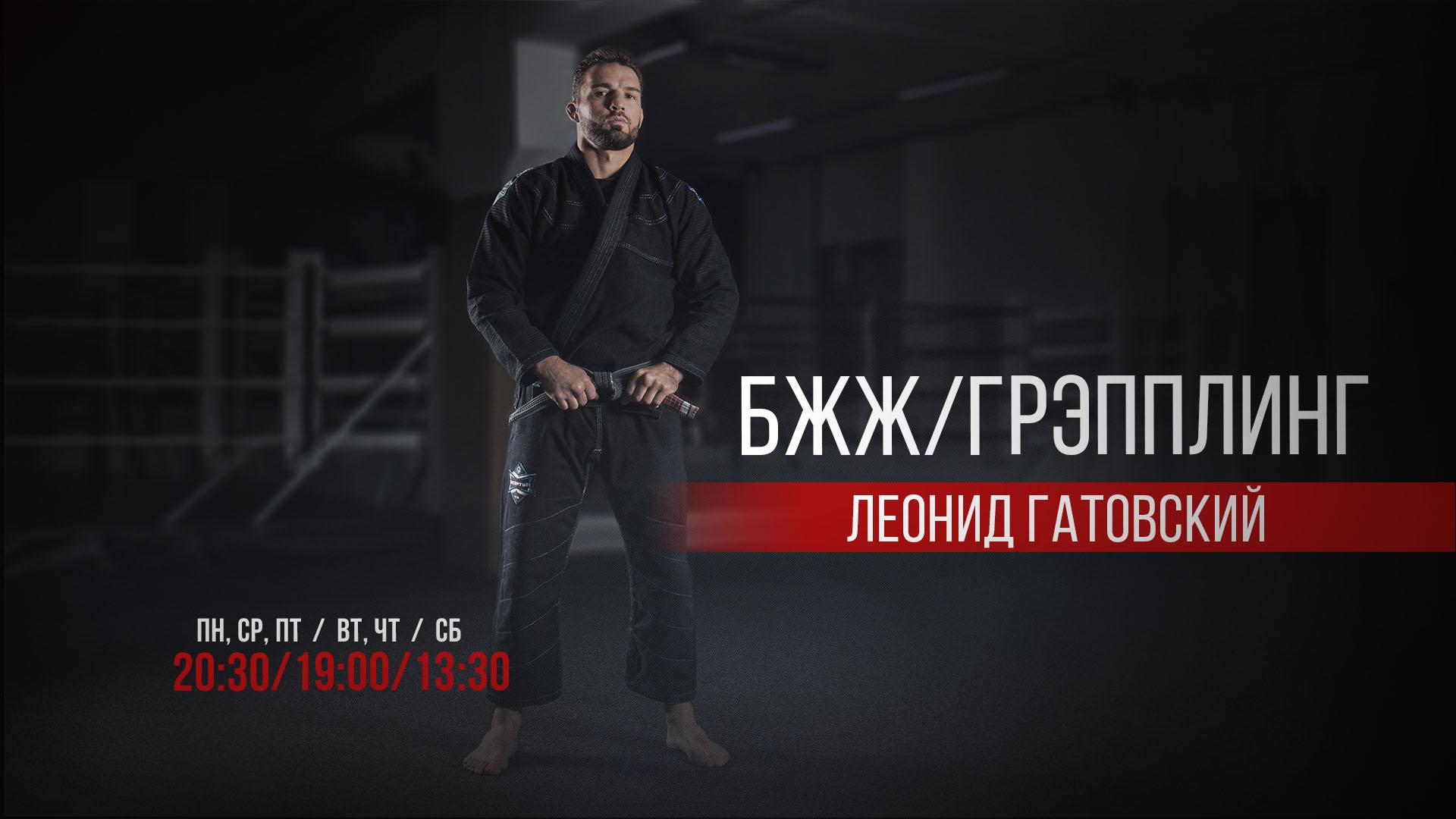 Леонид Гатовский (ТРЕНЕР ПО БЖЖ GMGYM)