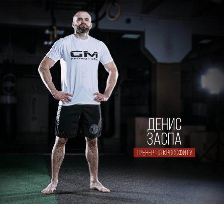"""Денис Заспа """"Тренер по Кроссфиту"""" GMGYM"""