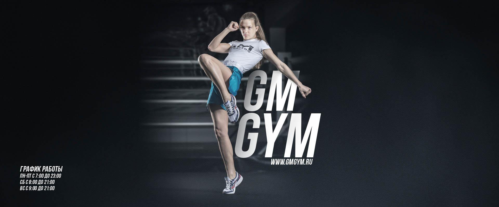 Клуб единоборств и фитнеса GMGYM