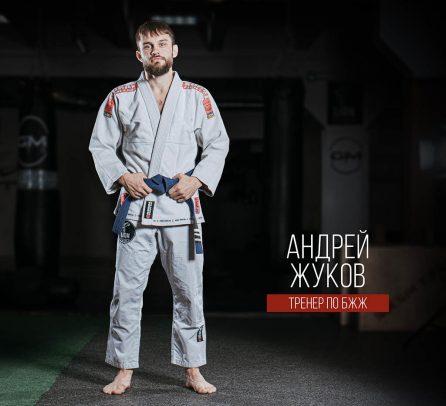 """Андрей Жуков """"Тренер по БЖЖ"""" GMGYM"""