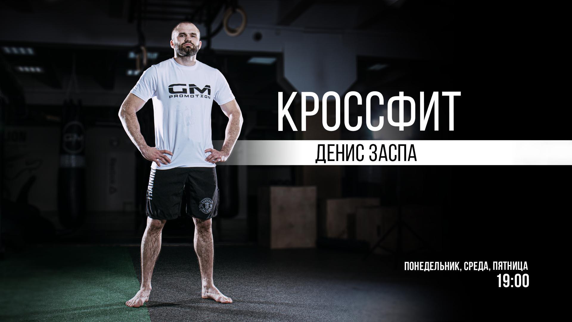 Денис Заспа (Тренер по кроссфиту GMGYM)