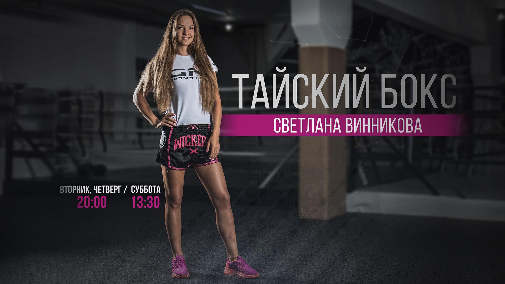 Светлана Винникова (ТРЕНЕР ПО ТАЙСКОМУ БОКСУ GM GYM)