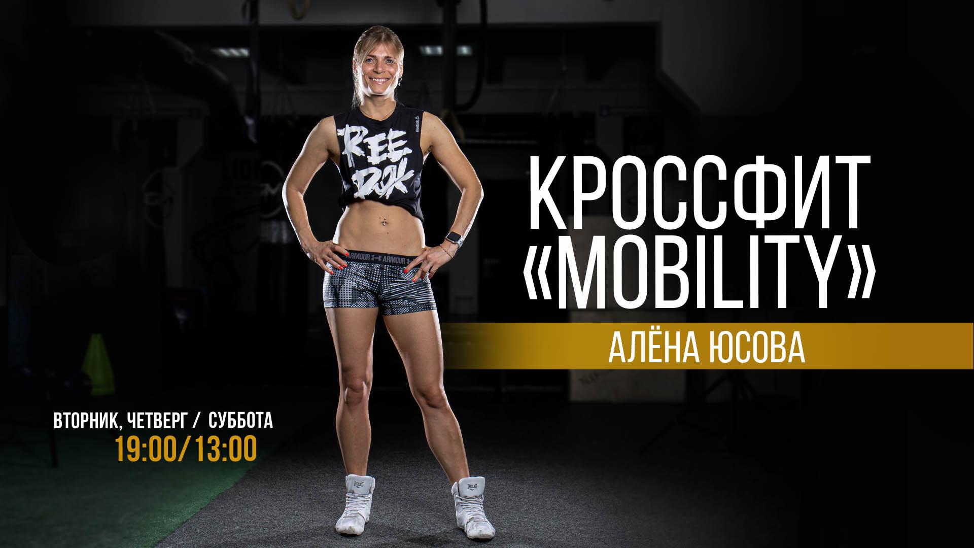 Gmgym Алёна Юсова Crossfit Mobility