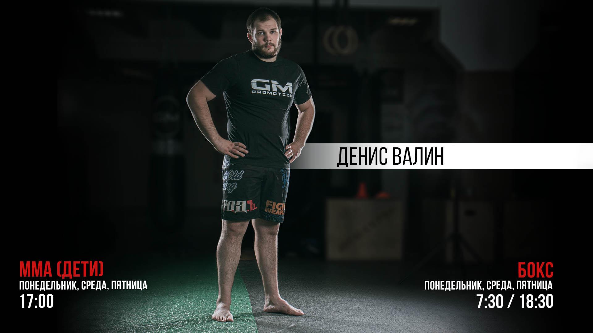 Денис Валин Бокс