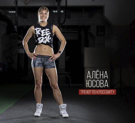 """Алёна Юсова """"Тренер по кроссфиту"""""""