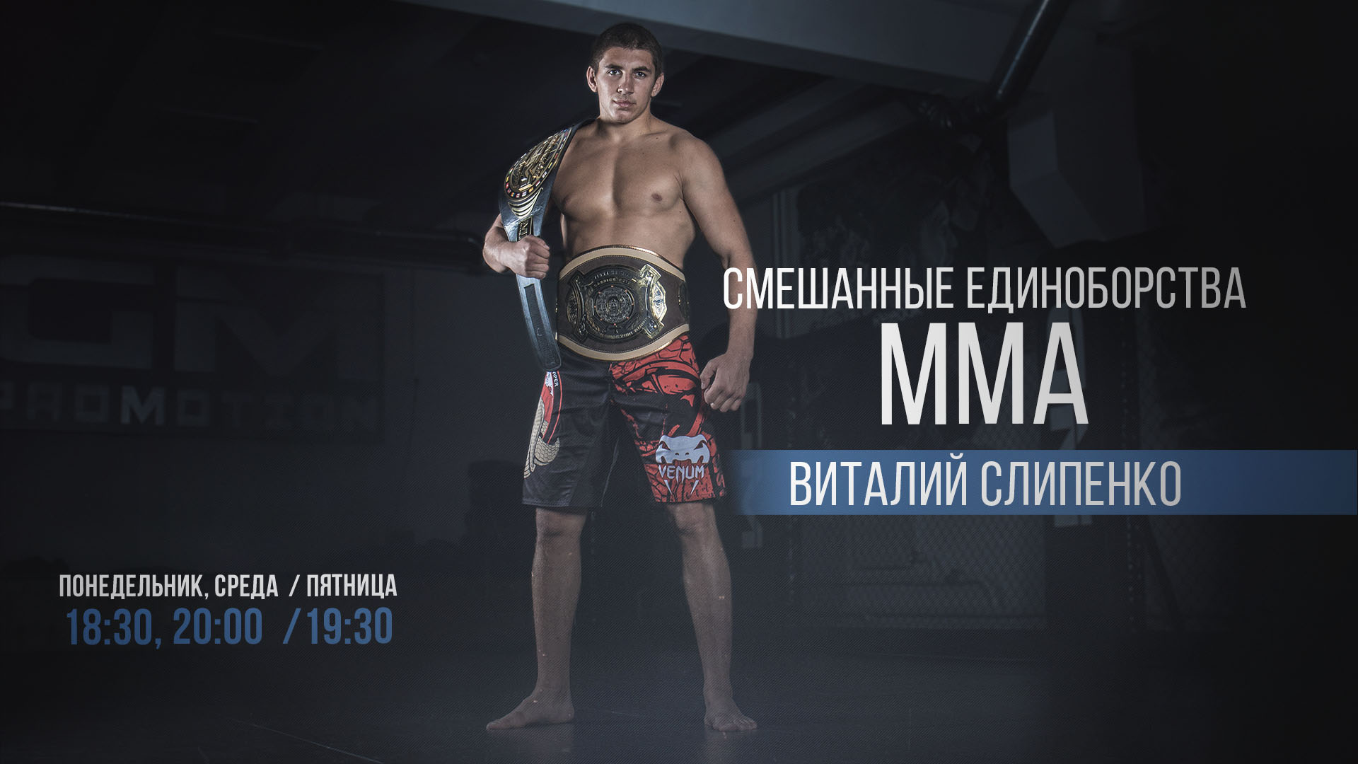 Виталий Слипенко тренер по ММА