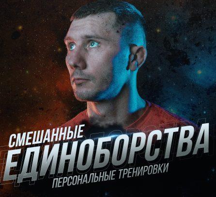 Персональные тренировки по кроссфиту на белорусской в зале единоборств GMGYM