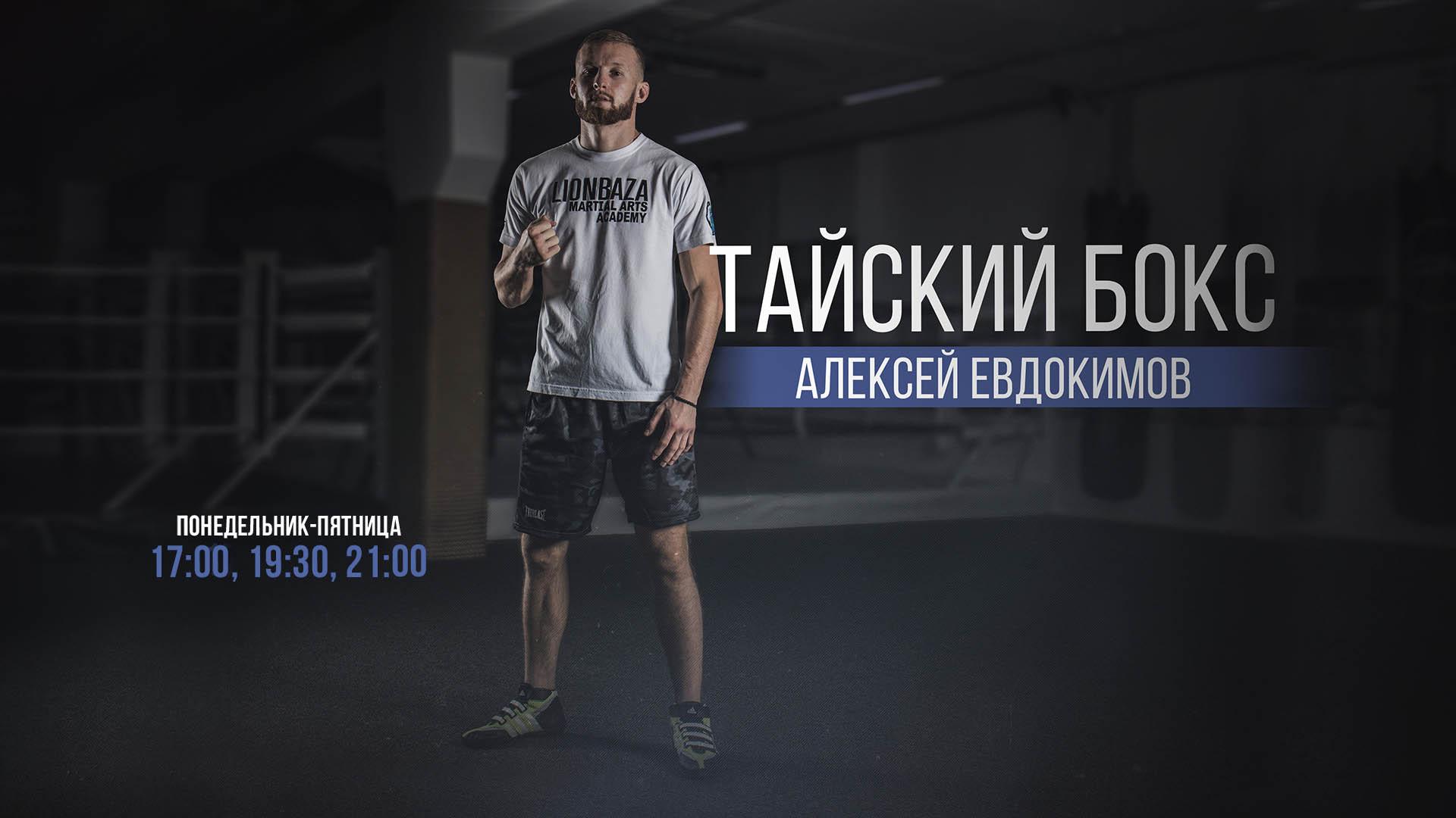 Тайский Бокс (Евдокимов) 71