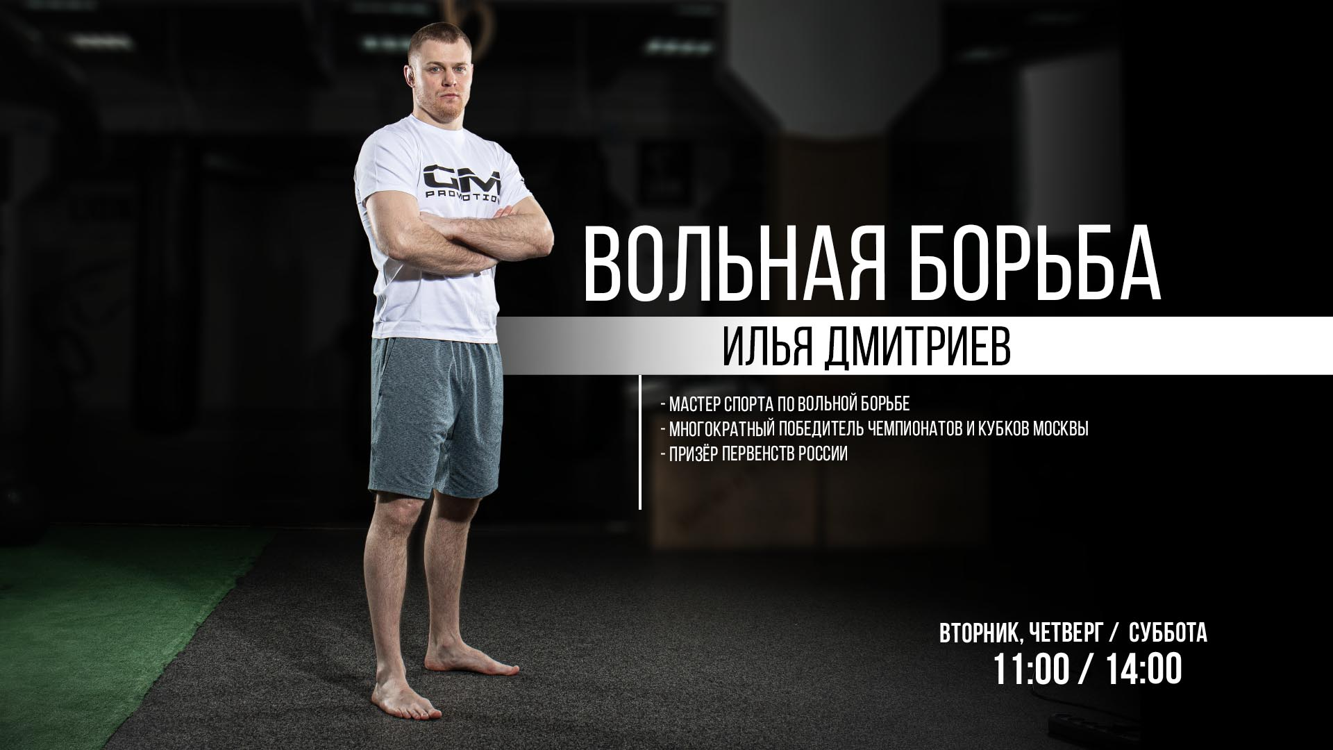 Вольная Борьба Дмитриев