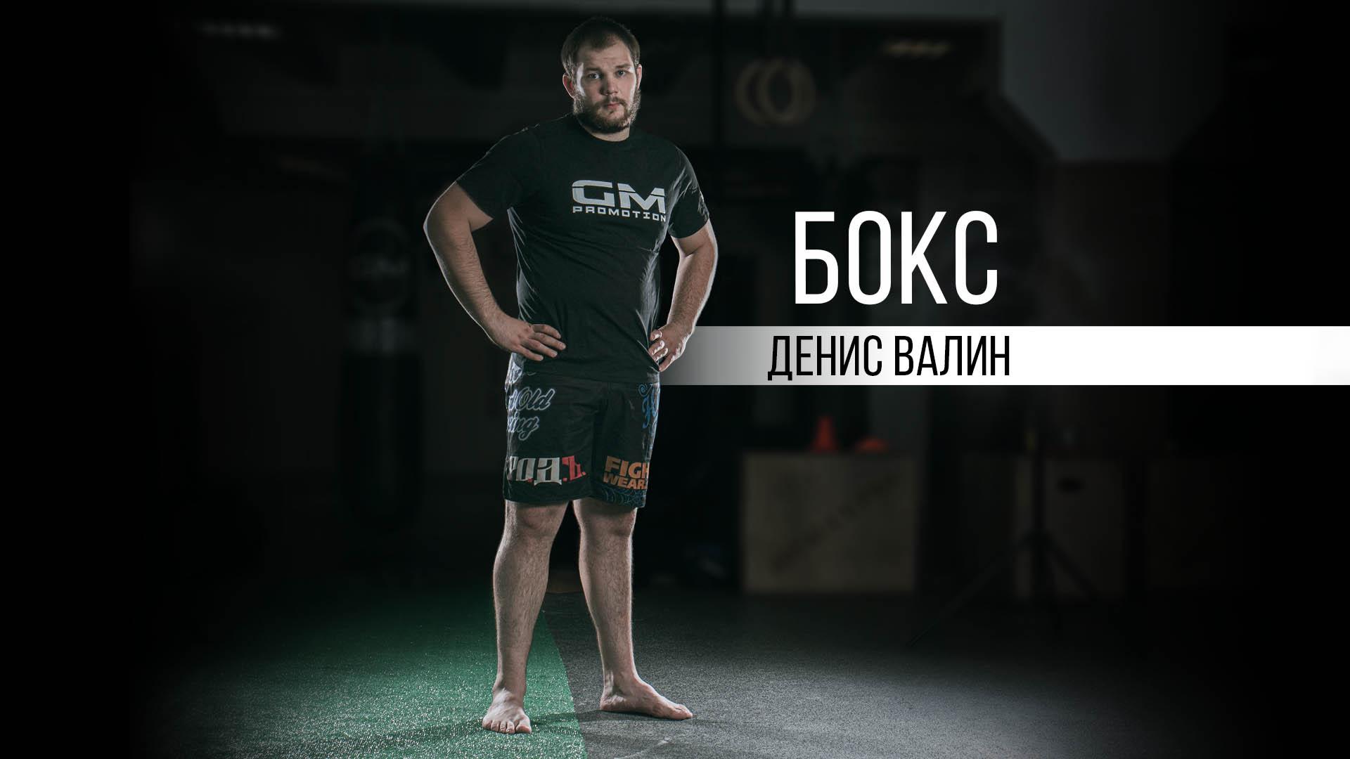 Денис Валин Бокс 9