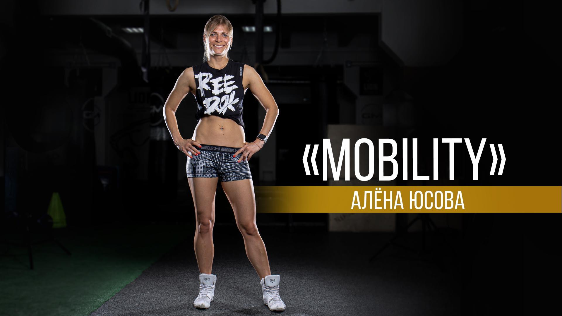 """Алена Юсова Тренер по функциональному тренингу """"Mobility"""""""