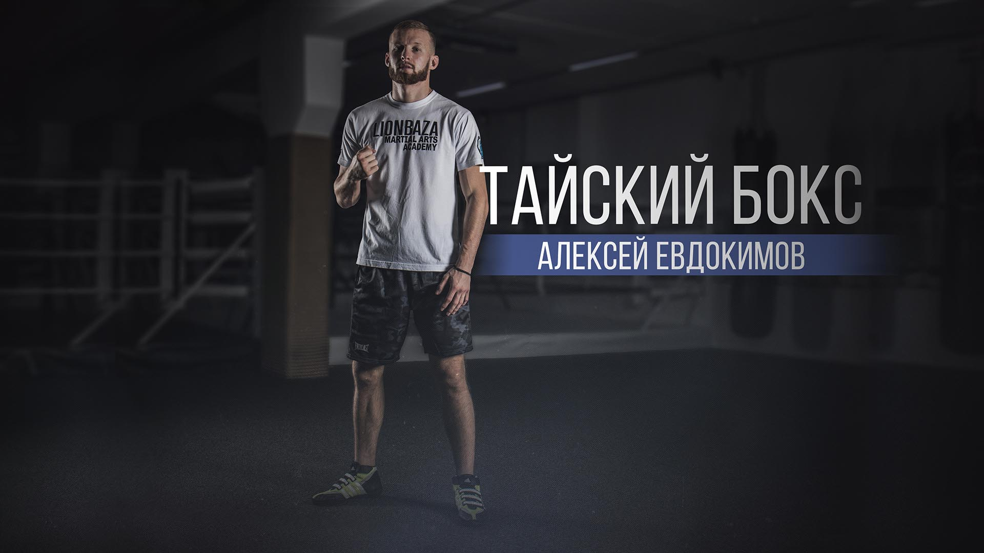 Тайский Бокс (Евдокимов) GmGym клуб единоборств на Белорусской в Москве