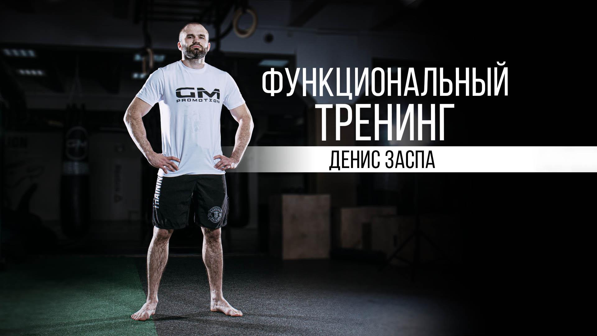 Денис Заспа Тренер по функциональному тренингу