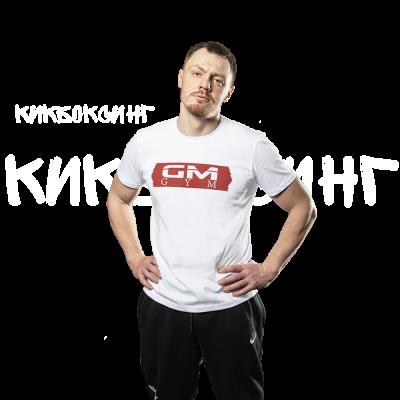 Кикбоксинг GmGym клуб единоборств на Белорусской в Москве