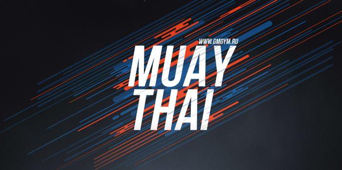Три базовых удара локтями в тайском боксе muay thai